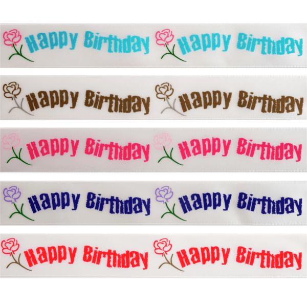25mm x 3m Happy Birthday Rose Floral Flower Ribbon Multi Colour Celebration